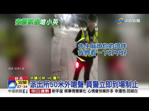 """府前直播放煙火 小兄妹嗆""""蔡英文下台""""│中視新聞 20190629"""