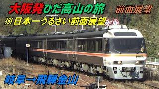 【鉄道旅行】大阪発ひだ高山の旅③(岐阜~飛騨金山)