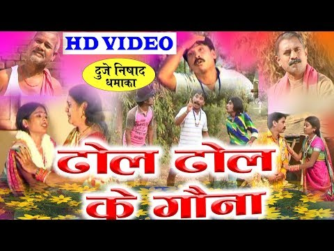 Dhol Dhol Ke Gauna  | Dooje Nishad | CG MOVIES | Chhattisgarhi Natak | Hd Video 2019