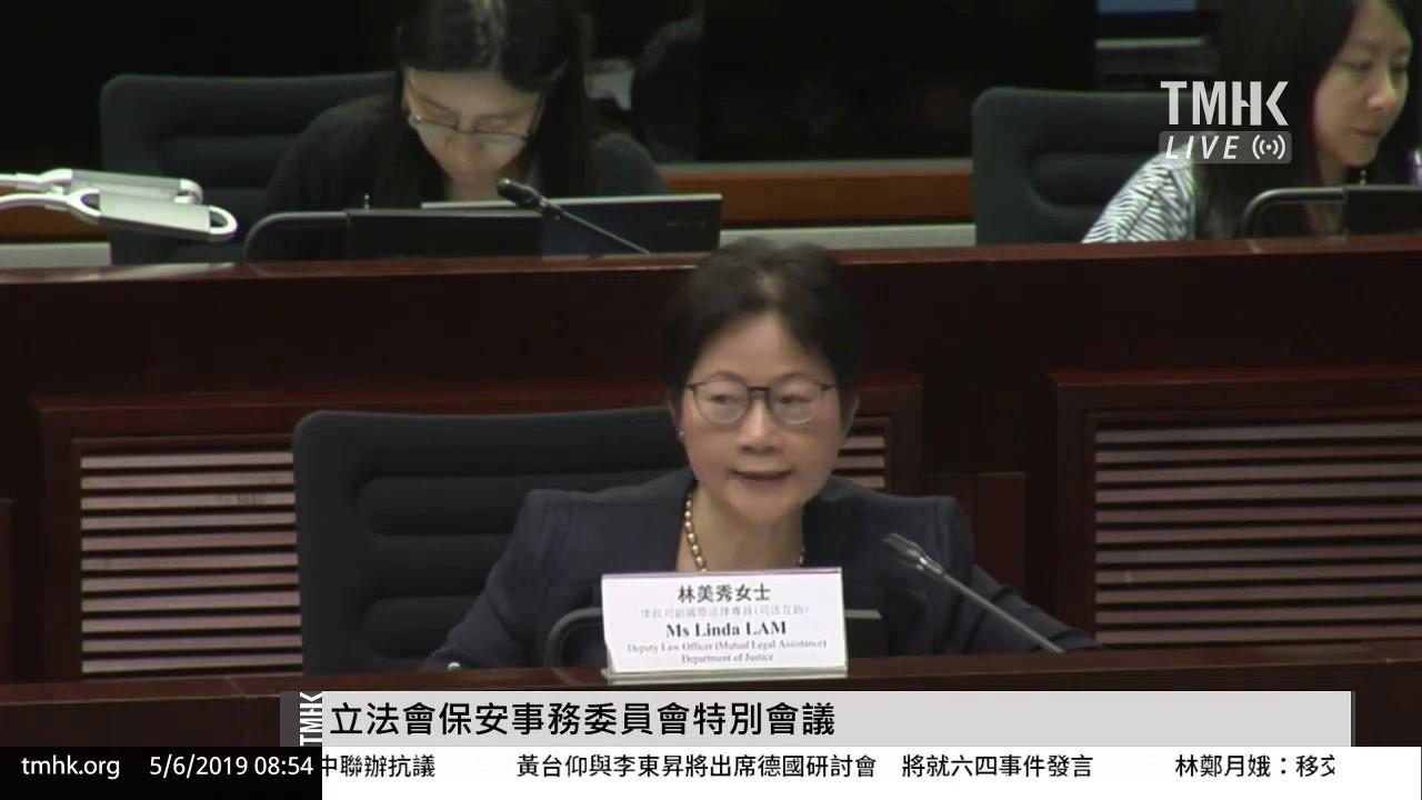 20190605 立法會保安事務委員會特別會議 | TMHK News Live 新聞直播 - YouTube