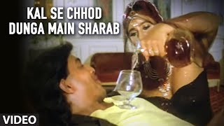 Kal Se Chhod Dunga Main Sharab [Full Song] | Ilaaka | Mithun Chakraborty, Sanjay Dutt