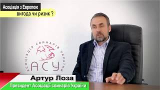 видео Чи безпечна українська свинина? Експерт розповів про проблеми вітчизняного тваринництва