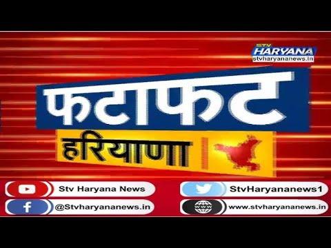 || STV Haryana