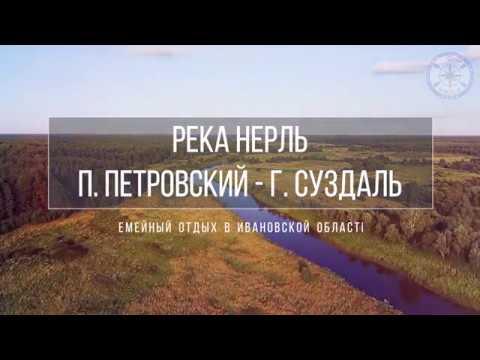 По р  Нерль от п.Петровский до г.Суздаль