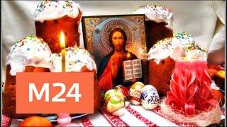 Смотреть видео Приготовления к крестному ходу начались в храме Христа Спасителя - Москва 24 онлайн