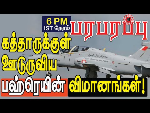 Qatar says Bahraini air force planes infiltrated its territory | Paraparapu World News Tamil