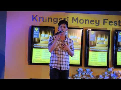 เต๋า อย่าทำให้รัก  Krungsri Money Festival