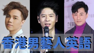 香港男藝人英文大比拼 | Hong Kong Male Celebrity Interview Compilation