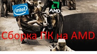 Есть ли смысл собирать на AMD? Сборка ПК 2016 год.(, 2016-02-02T18:36:15.000Z)