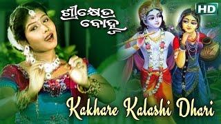 KAKHARE KALASHI DHARI | Album- Sri Khetra Bohu | Namita Agrawal | SARTHAK MUSIC | Sidharth Bhakti
