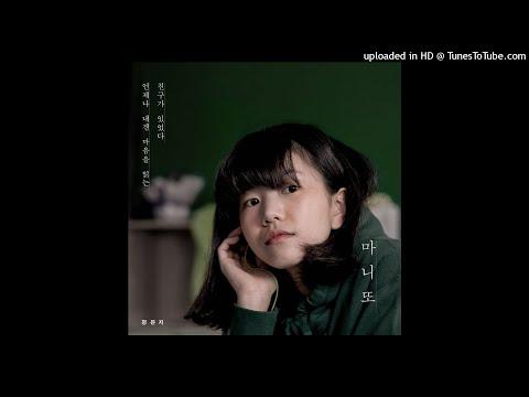 Jeong Eun Ji (정은지) - Manito (마니또) (Instrumental)