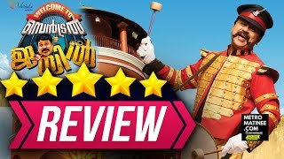 Welcome to Central Jail Malayalam Movie Review l Dileep , Vedhika