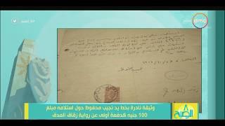 8 الصبح - وثيقة نادرة بخط يد نجيب محفوظ حول استلامه مبلغ 100 جنيه كدفعة أولى عن رواية زقاق المدق