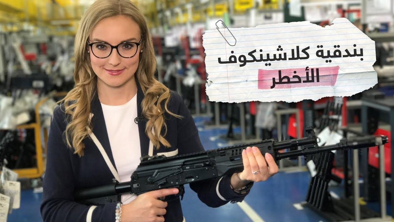 كلاشينكوفا | الحلقة 49 | أسرار بندقية كلاشينكوف الأخطر