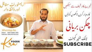 Simple Chicken Biryani  Restaurant Style Special Biryani  Commercial Recipe  Kun Foods