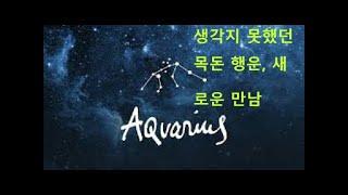타로 점 1/20-2/18일생:  2020년  물병자리 (Aquarius) 로또운과 사랑, 목돈의 예감까지.