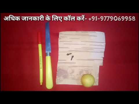 Best Love #Vashikaran #Astrologer|Get Love Back Vashikaran #Totka 2019 | Love Problem Solution