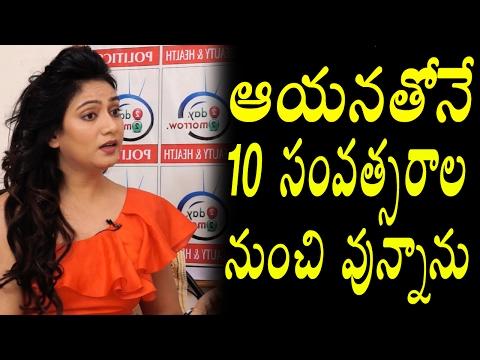 ఆయనతోనే 10 సంవత్సరాలనుంచి వున్నాను II Actress Ashmita Exclusive interview
