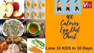 10 రోజుల్లో బరువు తగ్గడం ఖాయం | HOW TO LOSE WEIGHT FAST 10Kg in 10 Days | 900 Calorie Egg Diet | VTV