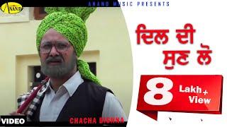 Chacha Bishna || Dil di Gall || Anand Music II New Punjabi Movie 2017