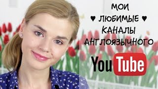 МОИ ЛЮБИМЫЕ БЛОГЕРЫ / Англоязычный Youtube!
