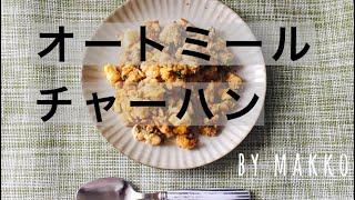オートミール炒飯|きこ健康生活。さんのレシピ書き起こし