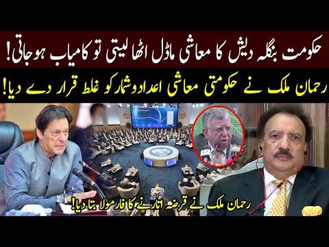 Rehman Malik explains formula to get relief from debt   10 June 2021   92NewsHD thumbnail