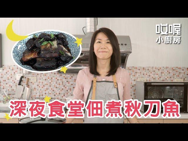 哎喔小廚房|深夜食堂幸福首選,佃煮秋刀魚