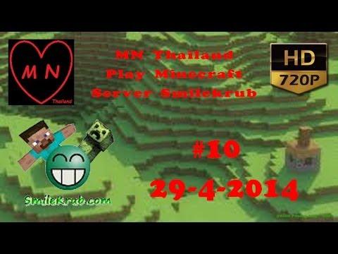 [Smilekrub Server v. 1.6.4] Play Day 10 (28-4-2014) ซ่อนแอบแสนสนุก (มั้ง?) [HD]