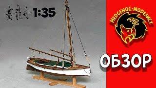 Обзор. Сборная модель деревянной лодки из Китая, 1/35. Стендовый моделизм