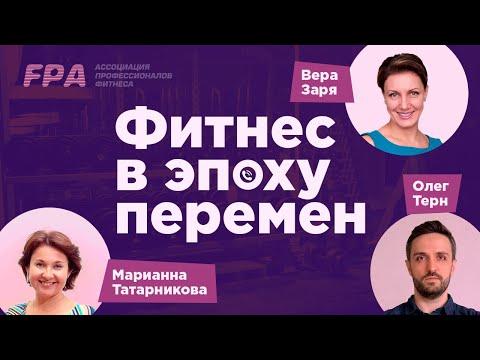 Олег Терн, Марианна Татарникова и Вера Заря обсуждают фитнес в эпоху перемен