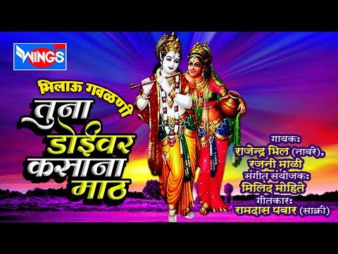 Top 8 Bhelau Devotional Songs   Tuna Doiwar Kasana Math   Bhelau Gavlan   Latest Marathi Songs