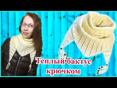 Боснийское вязание крючком бактус