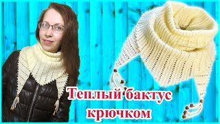 Теплый бактус крючком в стиле боснийского вязания. (baktus scarf)