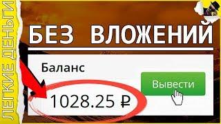 Как заработать в интернете 1000 рублей за 10 минут?