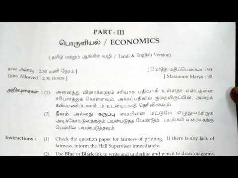 2018-2019 11th economics public exam answer key