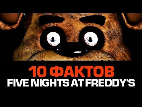 10 пугающих фактов про Five Nights at Freddy's