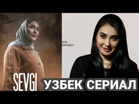 Янги у́збек сериали Севги