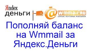 Пополняй баланс на Wmmail за Яндекс Деньги