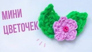 Маленькие цветочки крючком. МИНИ ЦВЕТОЧЕК. Вязания для начинающих. Вязание цветов крючком.