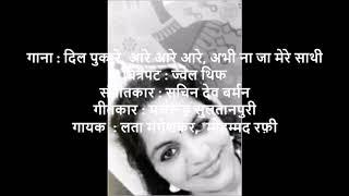 Download lagu Dil Pukare Aare Aare Aare | Jewel Thief | Karaoke With Female Voice