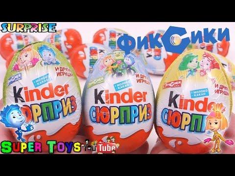 Fixiki Surprise eggs toys unboxing Kinder SurpriseФиксики новая серия мультфильм Киндер Сюрприз