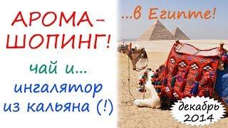 Арома-шопинг: декабрь 2014 (Египет)(Арома-шопинг: декабрь 2014 (Египет) Получите подарки от Академии Ароматерапии: http://aroma-academy.ru/podarki/ Пойти учитьс..., 2015-01-13T10:45:33.000Z)