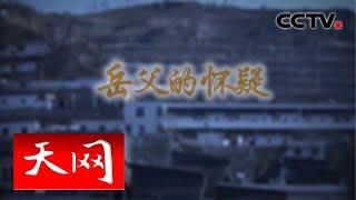 《天网》 岳父的怀疑 | CCTV社会与法