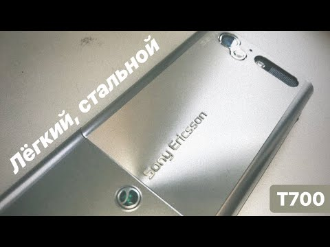 SONY ERICSSON T700 Металлическая Пушинка на Ладони