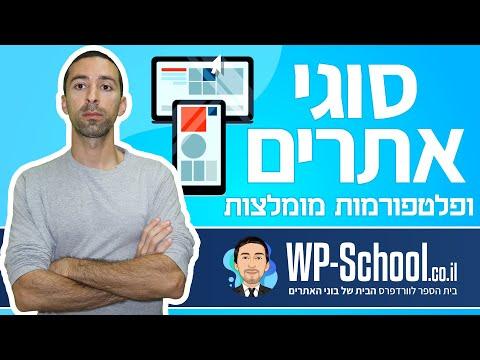 סוגי אתרים ופלטפורמות לבניית אתר לעסק - איך לבחור פלטפורמה לבניית אתר לעסק