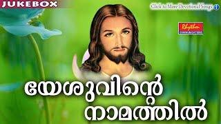 Yeshuvinte Namathil # Christian Devotional Songs Malayalam # New Malayalam Christian Songs