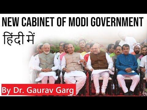 New Cabinet of Modi Government - All the new ministers with constituencies - Complete analysis