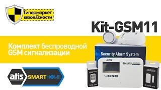 видеообзор atis kit gsm11 беспроводная сигнализация комплект