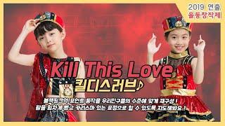 2019 연출 율동창작제 공연영상 - 킬디스러브
